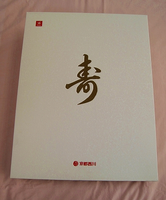 米寿祝い_毛布_1.jpg