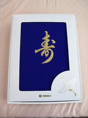 米寿祝い_毛布_2.jpg